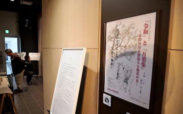 高岡市万葉歴史館では3日から特別展を開催している(富山県高岡市)