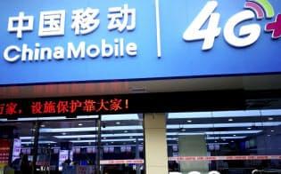 米国は中国の通信会社への警戒を強める(安徽省の中国移動の店舗)=AP