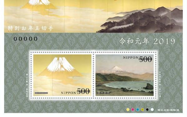 日本郵便が令和への改元を記念して発行する切手シートのイメージ