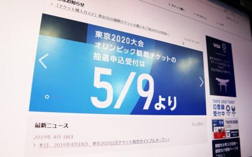 プレオープンした東京2020公式チケットの販売サイト(18日)