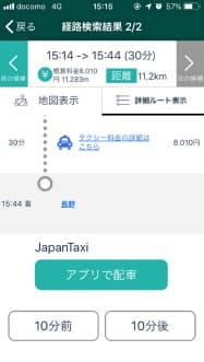 行き先の経路検索とタクシーの手配ができる