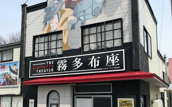 町内の空き店舗の外観を「ルパン」にデザインし、観光客の目を楽しませる(18日、北海道浜中町)