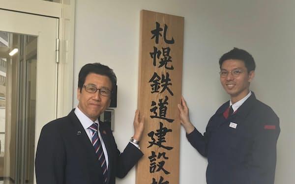 開所した札幌鉄道建設所の看板をかける秋元克広・札幌市長(左)ら