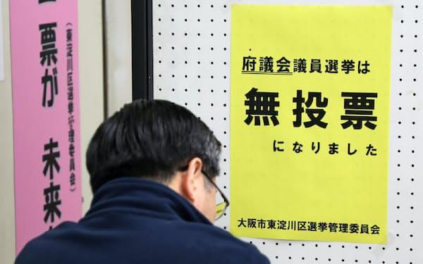 地方の選挙、無投票が多すぎる?