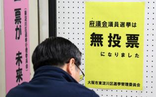 大阪府議選では大阪市内の選挙区でも無投票になった