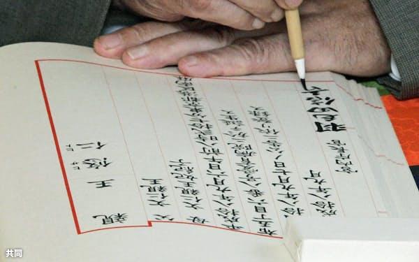 皇統譜に秋篠宮家の長男、悠仁さまが登録された(2006年9月)=共同