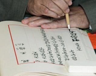 皇統譜に秋篠宮家の長男、悠仁さまが「皇統譜」に登録された(2006年9月)