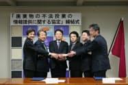 廃棄物の不法投棄の情報提供に関する協定を締結した山梨県の長崎知事(左から3人目)ら(19日、山梨県庁)