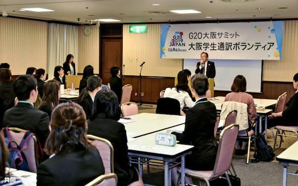 G20で通訳をする学生ボランティアの事前研修会(20日午前、大阪市)=共同