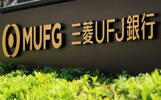 三菱UFJフィナンシャル・グループは2019年3月期に1000億円規模の追加損失を計上する