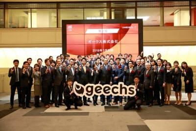 上場日には多くの社員が東証に集まった