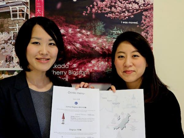 TRANSの林亜沙美さん(左)と笹川枝里子さん