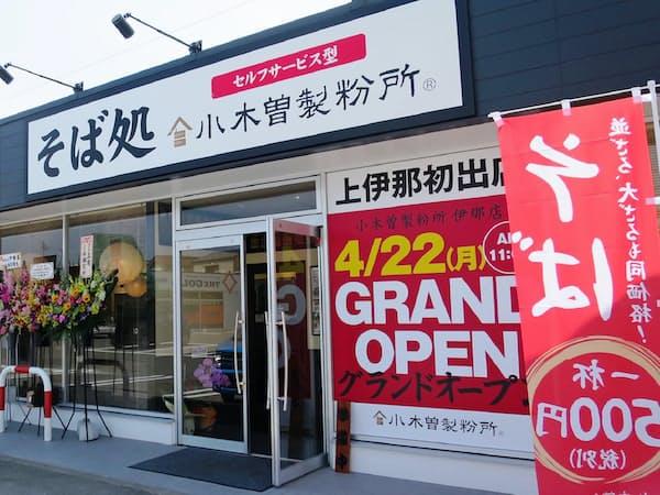 今後はFC店を増やす方針だ(22日に開業した長野県伊那市の店舗)