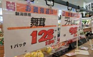 現在は税込み、税抜きの2種類を表示している(広島市にあるイズミの食品スーパー)