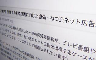 フェイク広告への啓発や取り締まりを紹介する日本アフィリエイト協議会のホームページの画面(12日)