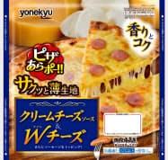 米久が4月27日から発売する「ピザ・あらポー!!クリームチーズソース&Wチーズ」