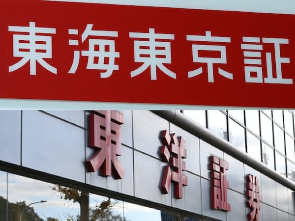 東海東京証券と東洋証券
