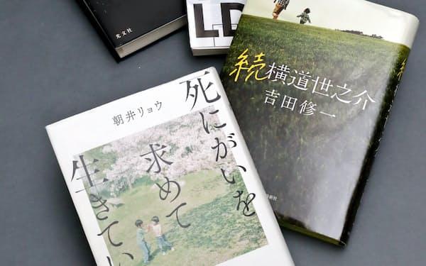 平成という時代を描く小説が注目を集めている