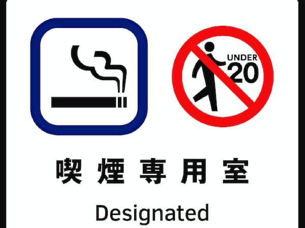 受動喫煙防止の標識