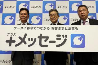 +メッセージの発表会でも、3社は横並びで平等にプレゼン時間を配分していた