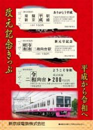 新京成電鉄は、元号に関連する駅名にちなんだ記念切符を販売する