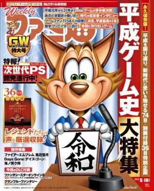 ランキングは「週刊ファミ通」5月16日増刊号(4月25日発売)に掲載