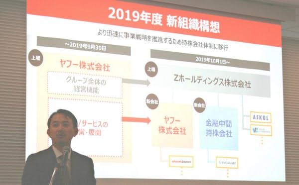 決算会見で新組織について説明するヤフーの川辺健太郎社長