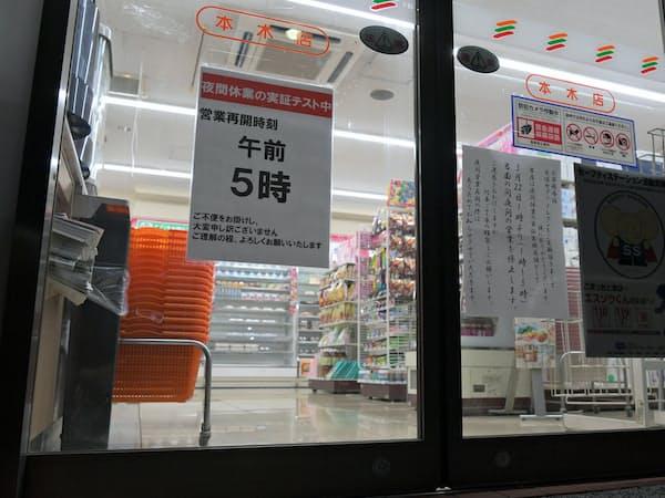 セブンイレブンは3月から営業時間短縮の実験を始めている(東京都足立区の店舗)