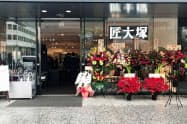 匠大塚は、東京・青山に新店を出す