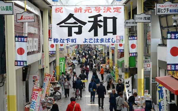 新元号「令和」を祝う垂れ幕が掲げられた商店街(7日、横浜市南区)