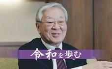 変化受け止め、次の革新へ 経団連会長・中西宏明氏