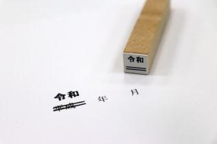 二重線で平成の表記を消し、令和に訂正できる印鑑が人気