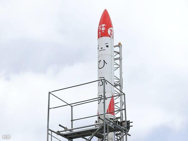 インターステラテクノロジズの小型ロケット「MOMO」3号機(12日、北海道大樹町)=共同