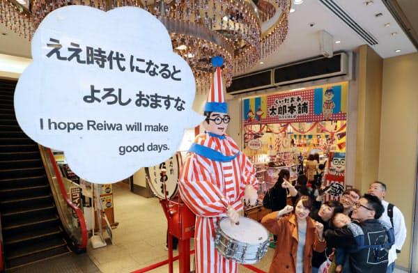 ふきだし風の看板で令和の到来を祝う「くいだおれ太郎」(1日、大阪市中央区)=淡嶋健人撮影