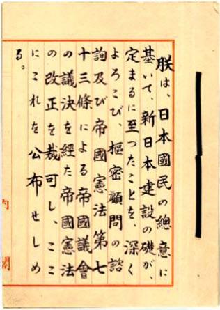 日本国憲法の原本は国立公文書館が収められている(同館デジタルアーカイブより)