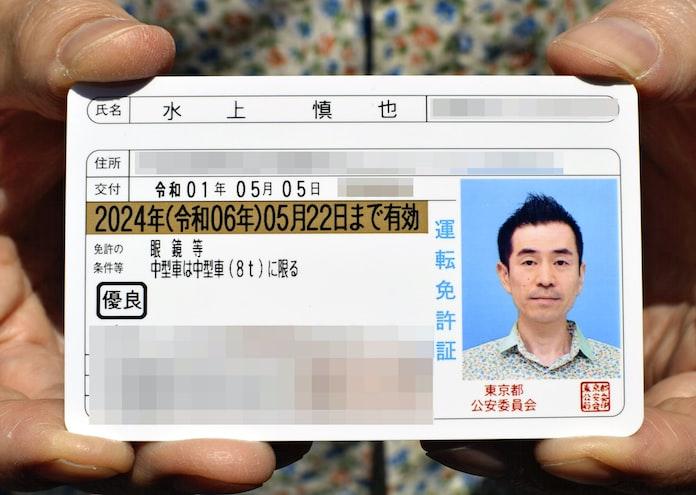 写真 証 運転 免許