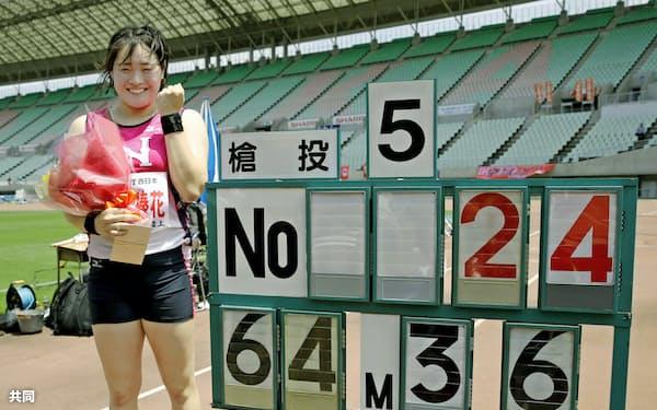 女子やり投げで64メートル36の日本新記録をマークして優勝し、笑顔の北口榛花=共同