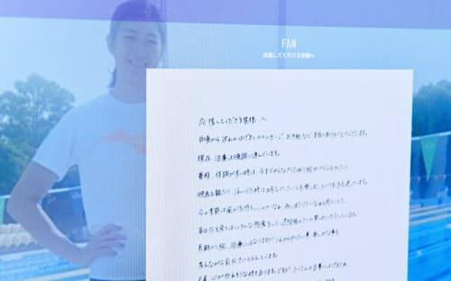 開設された競泳女子の池江璃花子選手の公式ホームページ(8日)