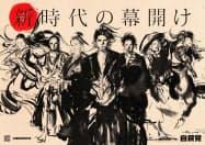 著名イラストレーターが「七人の侍」をモチーフに水墨画風に描いた安倍晋三首相(中央)らのイラスト