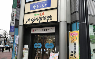 JR新橋駅近くにある「せとうち旬彩館」は昨年の10月にリニューアルオープン