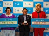 記者発表ではキューンが呼びかけに反応せず、メイプル超合金の2人が焦る場面も(9日、東京都中央区)