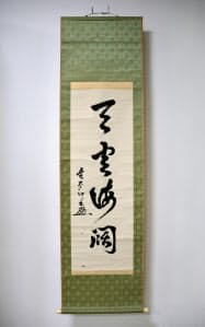 鈴木貫太郎が「天空海闊」と記した書の掛け軸(4月19日、千葉県野田市)=共同