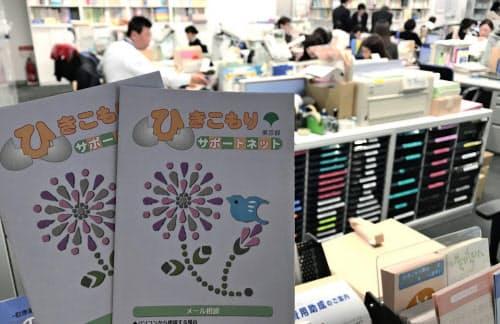 東京都は2019年度から、ひきこもり支援の対象年齢を中高年まで広げた(東京都千代田区の支援窓口)