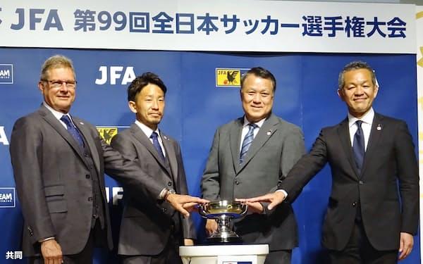 サッカーの天皇杯全日本選手権の記者会見で、ポーズをとる日本サッカー協会の田嶋幸三会長=右から2人目=ら(13日、東京都内)=共同