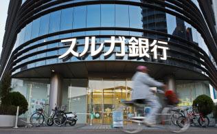スルガ銀は経営立て直しを急ぐ(静岡市)