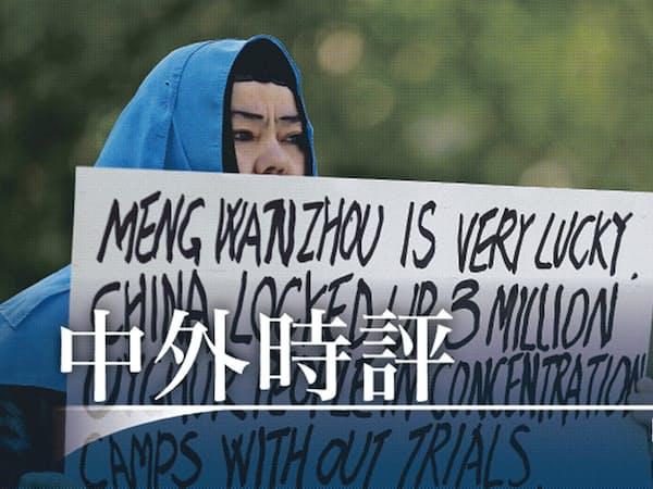新疆で300万のウイグル人が裁判抜きで自由を奪われていると抗議する女性(5月8日、カナダ・バンクーバー)=ロイター