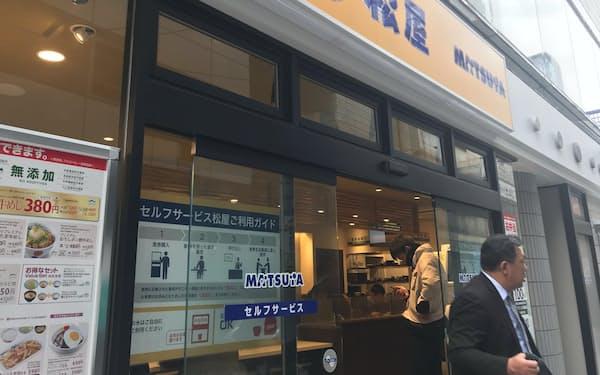 松屋はセルフ形式の店舗を拡大している(東京・千代田)