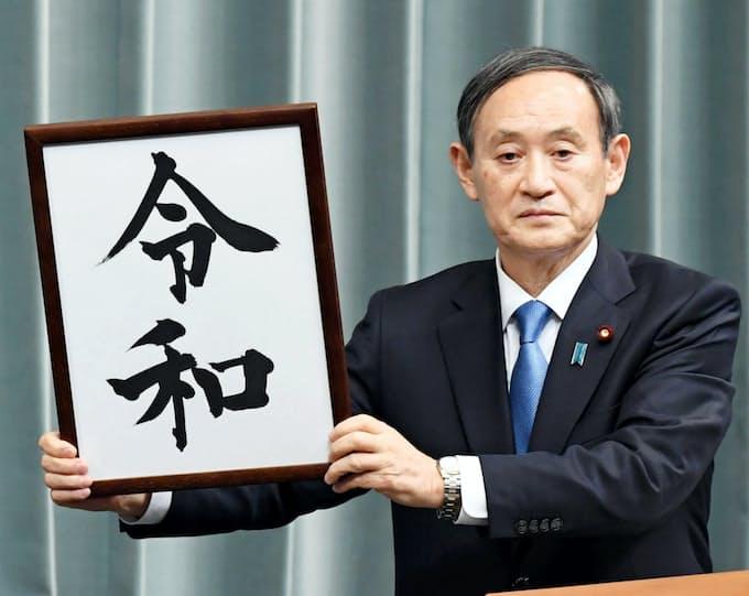 官房長官が掲げた「令和」墨書、21年にも公開へ: 日本経済新聞