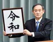 新元号「令和」を公表する菅官房長官(4月1日)