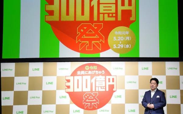 LINEは過去最大となる300億円の還元キャンペーンを始めると発表した(16日、東京・渋谷)